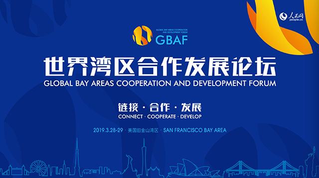 """""""世界湾区合作发展论坛""""将在美国旧金山举行"""