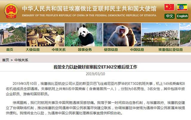 中国驻埃塞使馆就埃塞航空空难启动应急机制