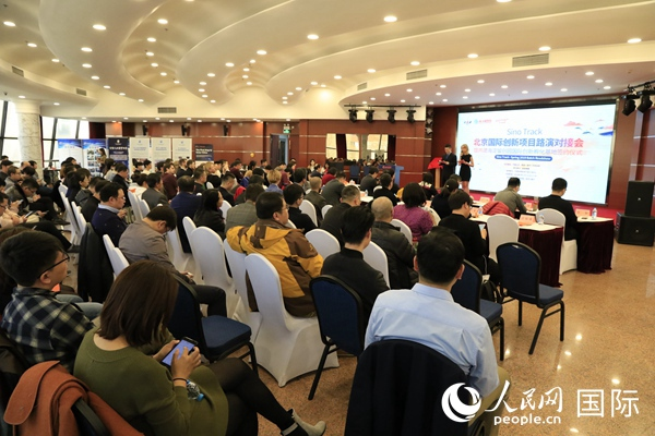 Sino Track北京国际创新项目路演对接会召开