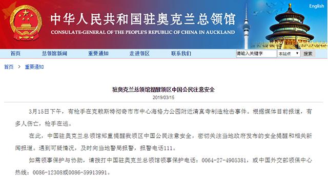 中国驻奥克兰总领馆提醒领区中国公民注意安全