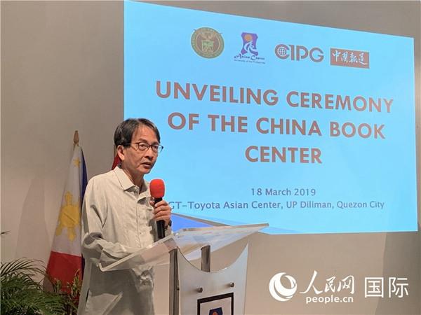 菲律宾大学中国图书中心揭牌仪式成功举行