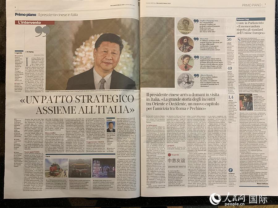 国家主席习近平在意大利《晚邮报》发表题为《东西交往传佳话 中意友谊续新篇》的署名文章。人民网记者 李翔摄