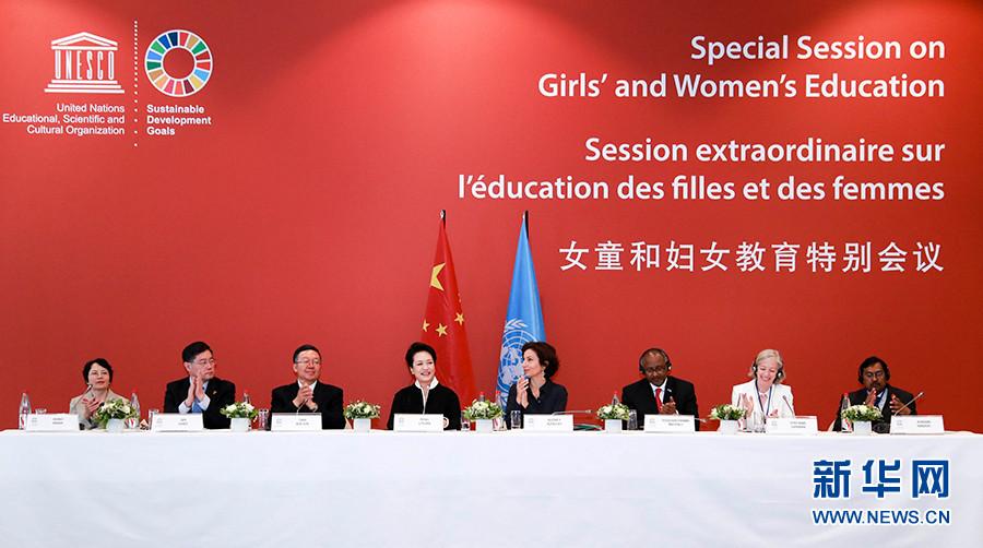 彭丽媛出席联合国教科文组织女童和妇女教育特别会议