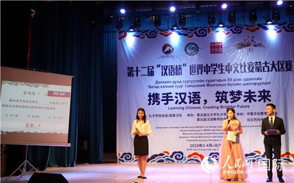 """第十二届""""汉语桥""""世界中学生中文比赛蒙古大区赛预赛比赛现场。"""