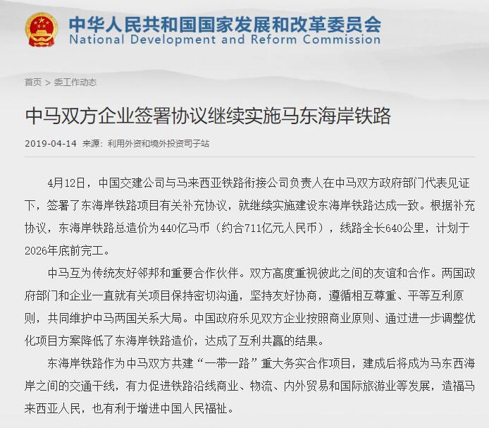 中马双方企业签署协议继续实施马东海岸铁路
