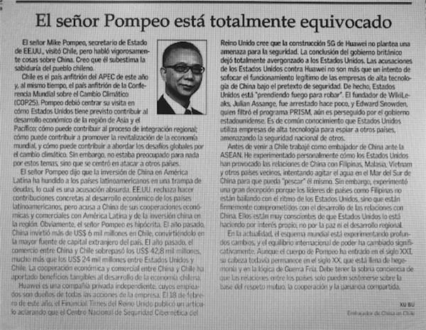 驻智利大使在智媒发署名文章:蓬佩奥先生完全错了
