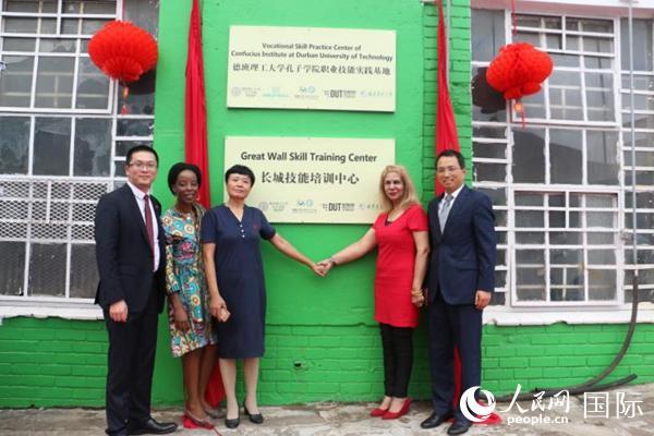 """南非首个""""汉语+""""职业技能培训与实践基地在德班成立"""