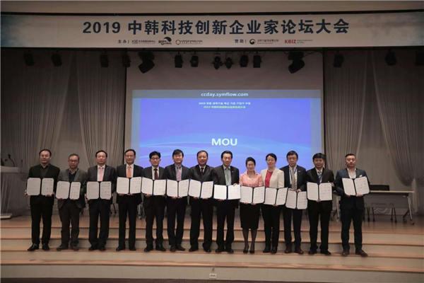 介入论坛的13家中韩机构签订创新创业相助备忘录。(主办方供图)