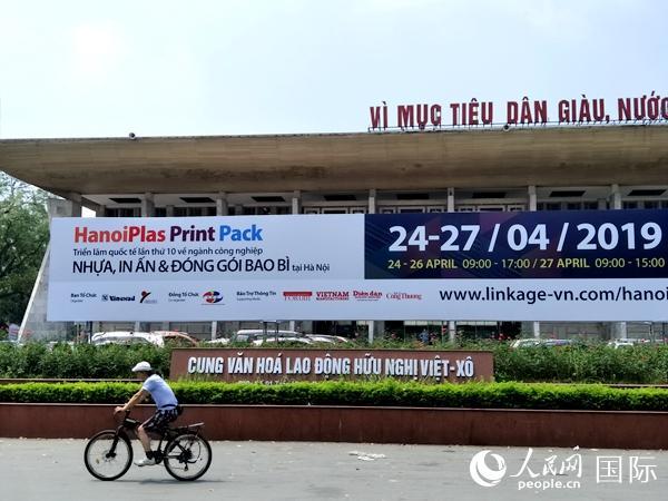 河内国际展览中心外的宣传海报。刘刚 摄