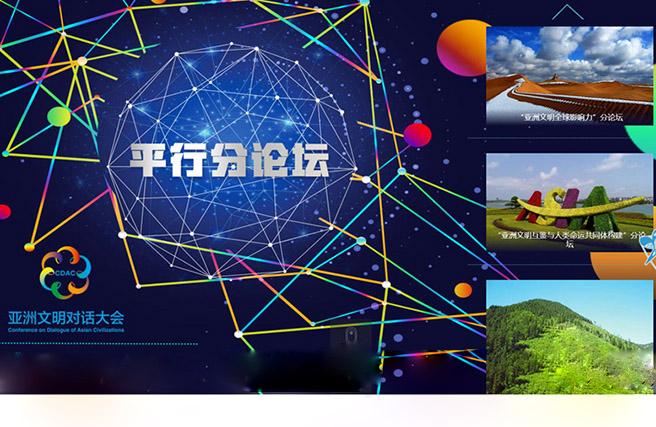 亚洲文明对话大会将围绕亚洲文明交流互鉴与命运共同体的主题,举办开幕式和六场平行分论坛