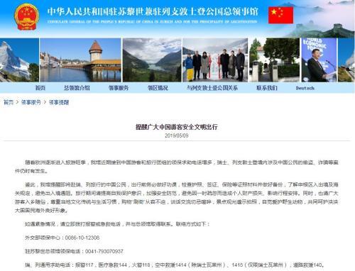 中使馆吁赴瑞士、列支敦士旅行中国公民:安全文明出行