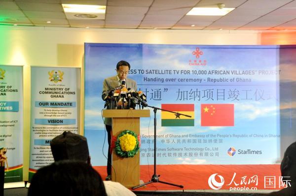 中国驻加纳大使王世廷致辞(驻加纳使馆供图)