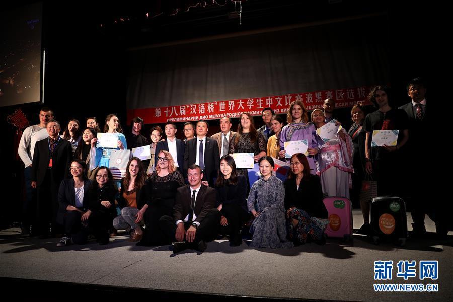 """第18届""""汉语桥""""世界大学生中文比赛波黑赛区选拔赛结束"""