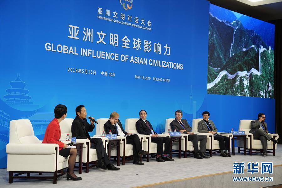 """""""亚洲文明全球影响力""""分论坛聚焦""""亚洲价值、全球共享"""""""