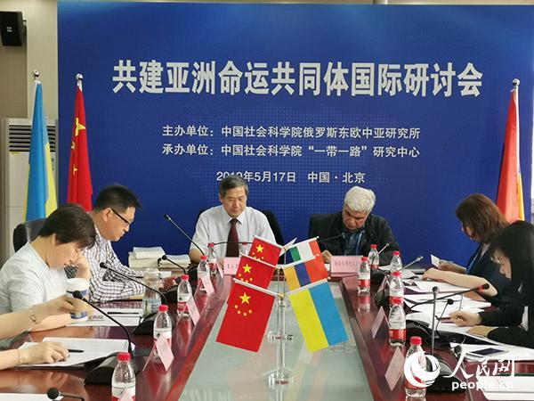 共建亚洲命运共同体国际研讨会在京举行