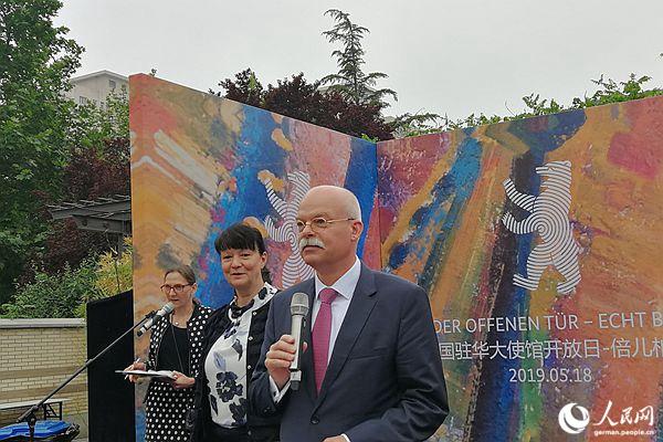 德国驻华大使:加强多边合作新中国发展成就令人惊叹
