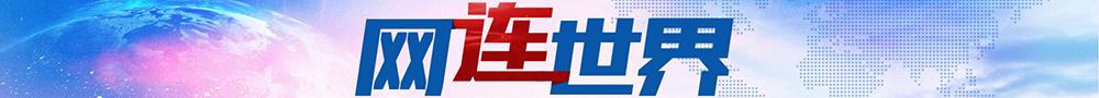 """白酒代理赚钱吗网连世界:纳入多国""""高考""""汉语何以全球""""圈粉"""""""