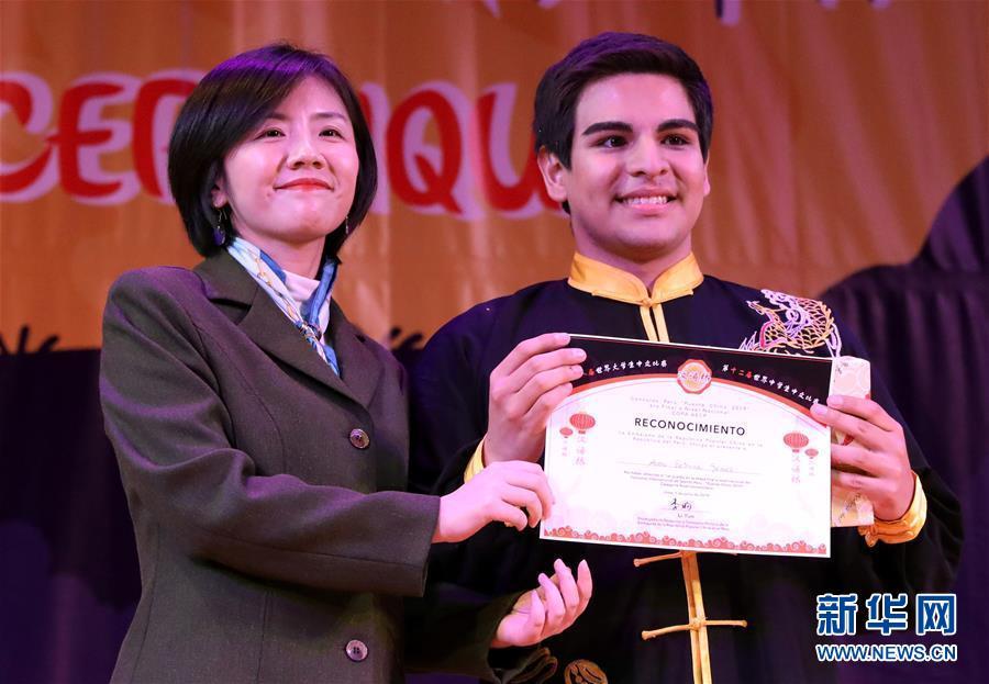 """秘鲁举行""""汉语桥""""世界大中学生中文比赛"""
