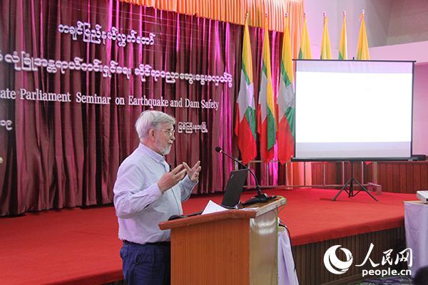 缅甸克钦邦议会举办地震与大坝安全研讨会