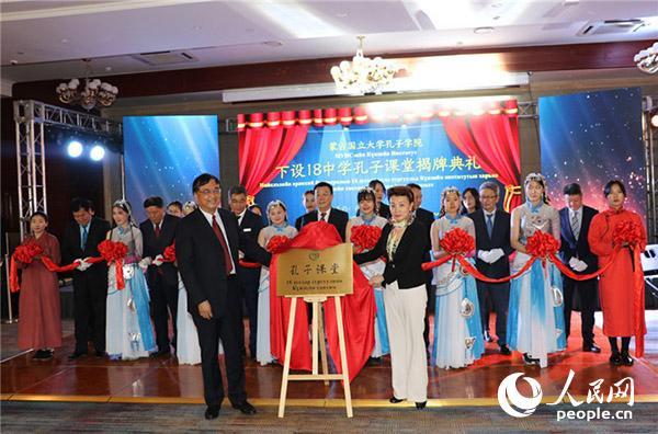 蒙古国立大学孔院下设18中学孔子课堂在乌兰巴托揭牌