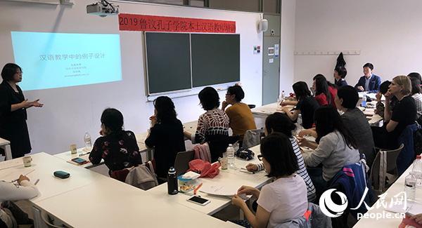 比利時魯汶孔子學院第三期本土漢語教師培訓專題講座。記者 任彥 攝