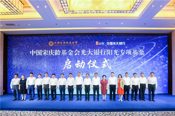 中国宋庆龄基金会光大银行阳光专项基金在京启动