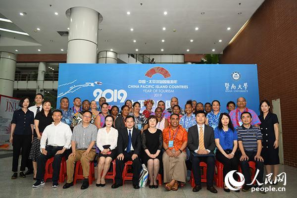 2019太平洋岛国旅游人力资源培训班在广州暨南大学开班