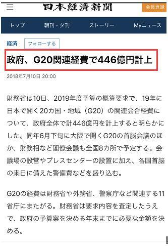 日本举办G20峰会仅花费263万元?官方数据告诉你不可能