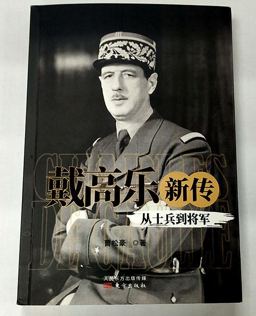《戴高乐新传:从士兵到将军》封面。 人民记者 李琰摄