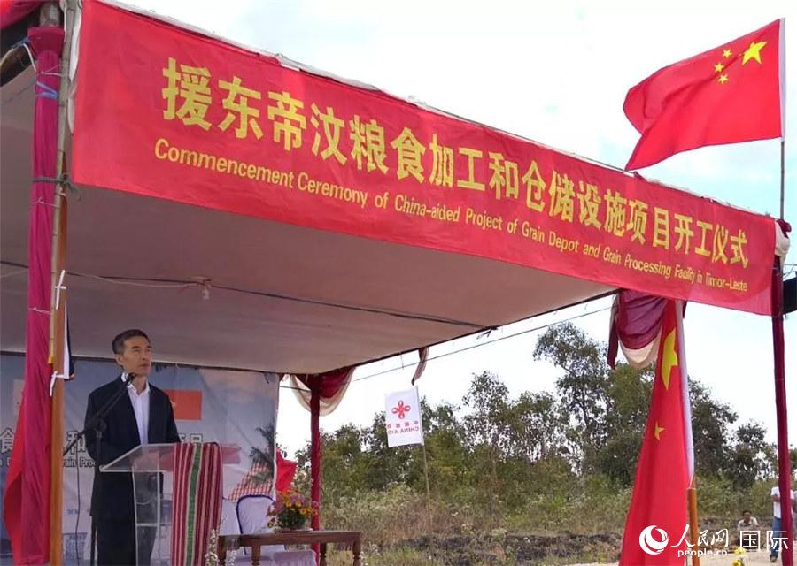 中国援东帝汶粮食加工和仓储设施项目开工