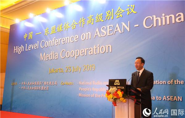 中国—东盟媒体合作高级别会议在雅加达举行