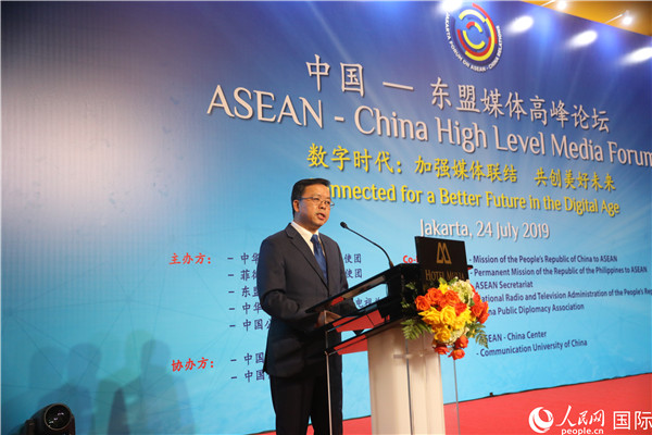 中国-东盟媒体高峰论坛在雅加达举行--国际--人民网
