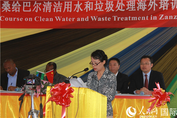 2019年桑给巴尔清洁用水和垃圾处理海外培训班举行结业典礼