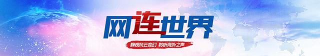 """【网连世界】外国清风弄影boy孩子如何趁暑假""""偷偷""""变优秀"""
