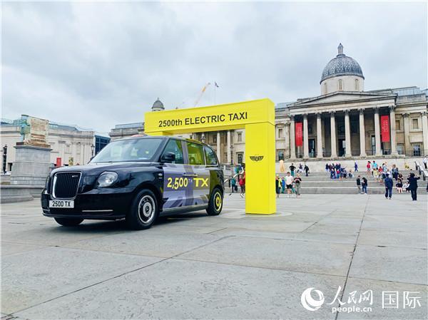 助力节能减排目标伦敦迎来第2500辆电动出租车