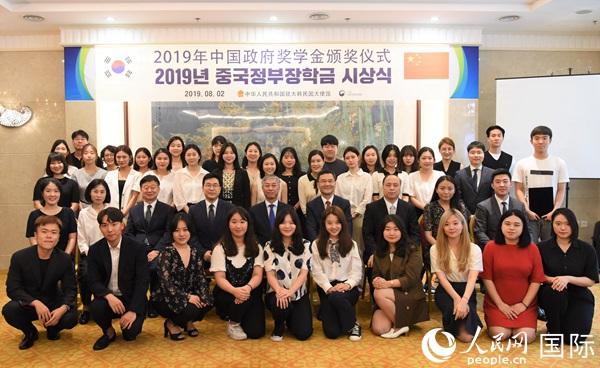 2019年中国政府奖学金颁奖仪式在中国驻韩使馆举行