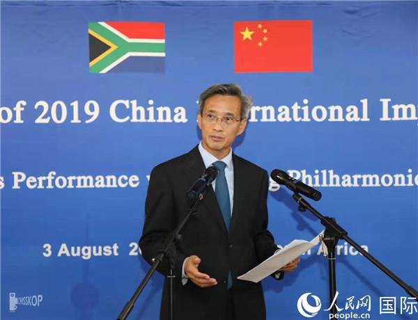 中国驻南非大使馆举办第二届中国国际进口博览会南非推介会