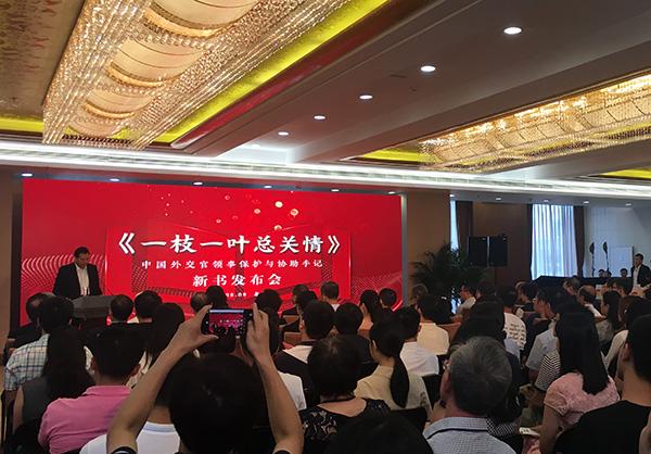 《一枝一叶总关■情――中国外交官领事保护与协助手记》新书在京●发行