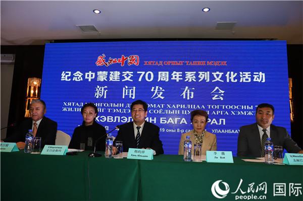 """<b>""""感知中国""""纪念中蒙建交70周年系列文化活动新闻发布会在乌兰巴托举行</b>"""