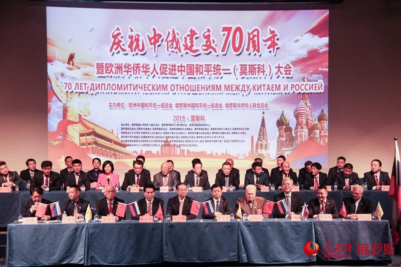欧洲华侨华人促进中国和平统一大会在莫斯科举行(人民网 李明琪 摄)