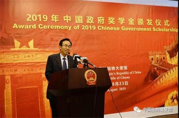 驻加纳使馆举行2019年中国政府奖学金颁发仪式