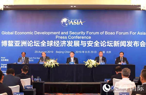 博鳌亚洲论坛将于2020年举办首届全球经济发展与安全论坛大会