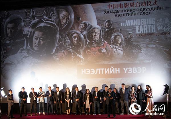 中国电影周启动仪式在蒙古国举行