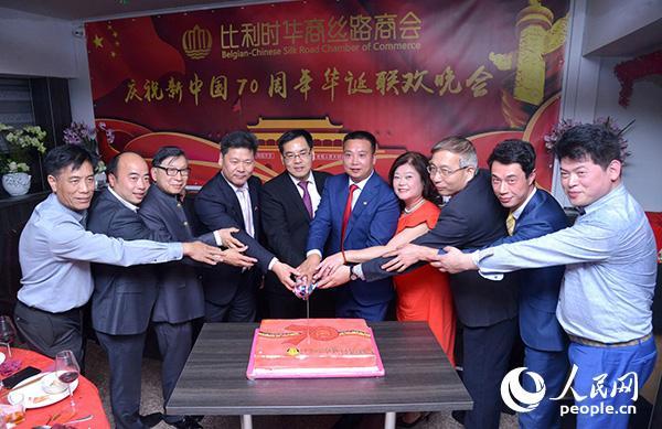 比利时华商丝路商会庆祝新中国成立70周年