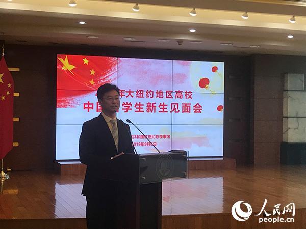 中国驻纽约总领馆举办2019年中国留学新生见面会