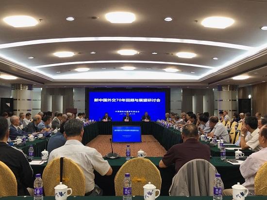 新中国外交70年回顾与展望研讨会在京举行