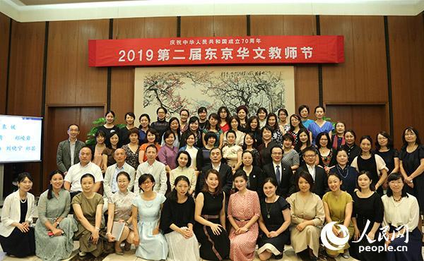 第二届东京华文教师节举行。