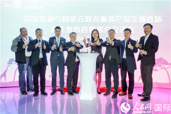 中国联通携手阿里云在南非举办产品全球站发布会暨客户交流会