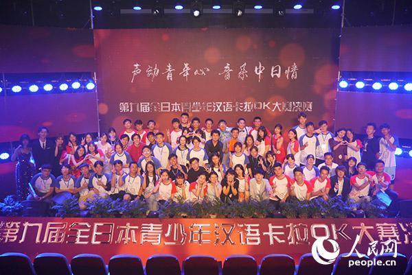 第九届全日本青少年汉语卡拉OK大赛总决赛选手合影。