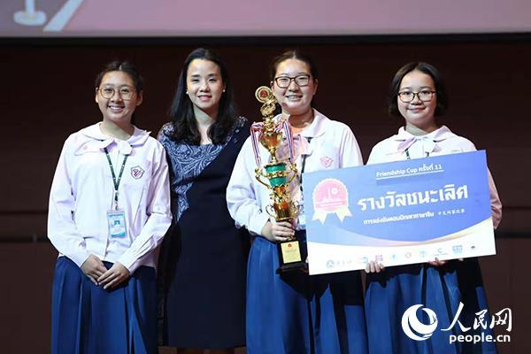 """第十一届""""友谊杯""""中文大赛在泰首创在线汉语比赛项目"""
